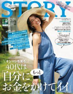 STORY 7月号(6月1日発売)