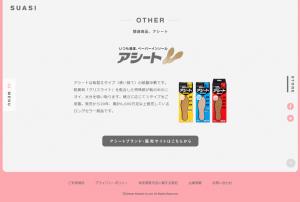 ブランドサイト OTHER
