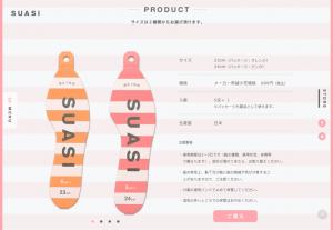ブランドサイト PRODUCT