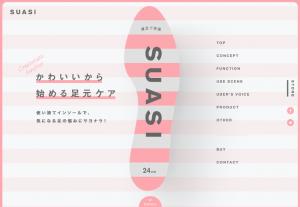 SUASIブランドサイト イメージ