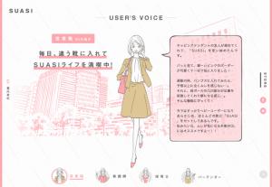 ブランドサイト USER'S VOICE